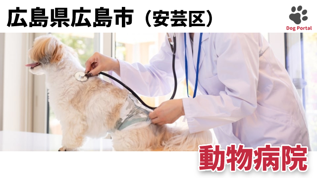 広島市安芸区の動物病院