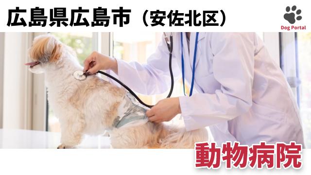 広島市安佐北区の動物病院
