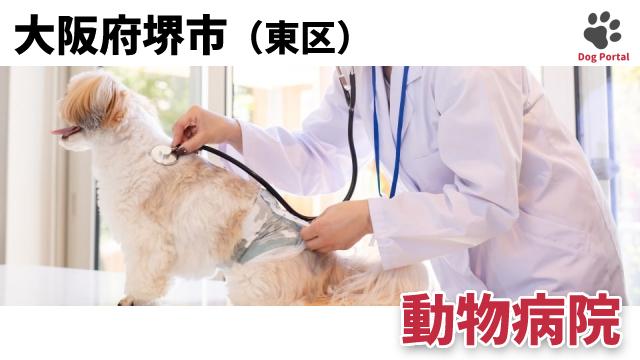 堺市東区の動物病院