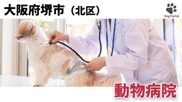 堺市北区の動物病院