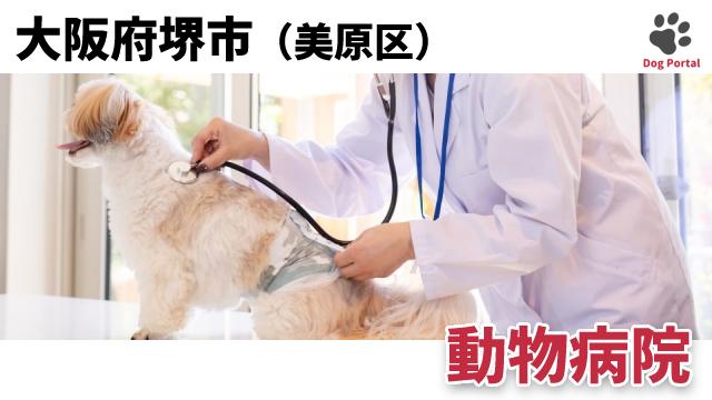 堺市美原区の動物病院