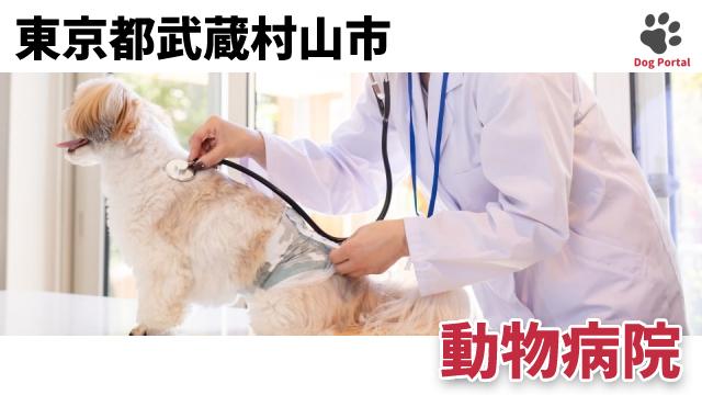 東京都武蔵村山市の動物病院