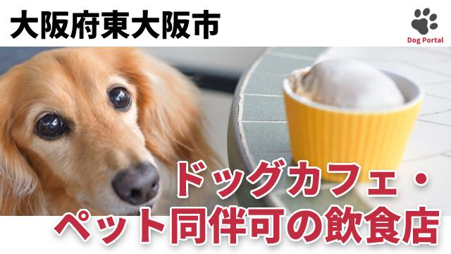 東大阪市のドッグカフェ