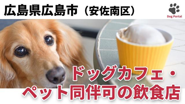 広島市安佐南区のドッグカフェ
