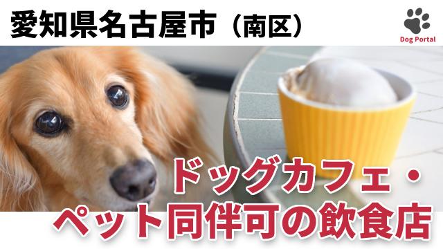 名古屋市南区のドッグカフェ