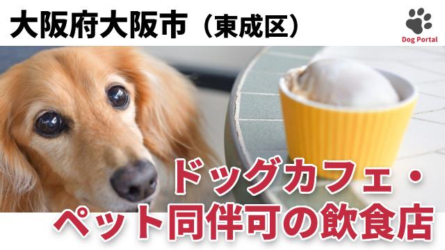 大阪市東成区のドッグカフェ