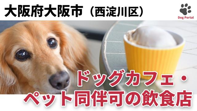 大阪市西淀川区のドッグカフェ