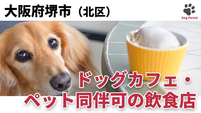 堺市北区のドッグカフェ