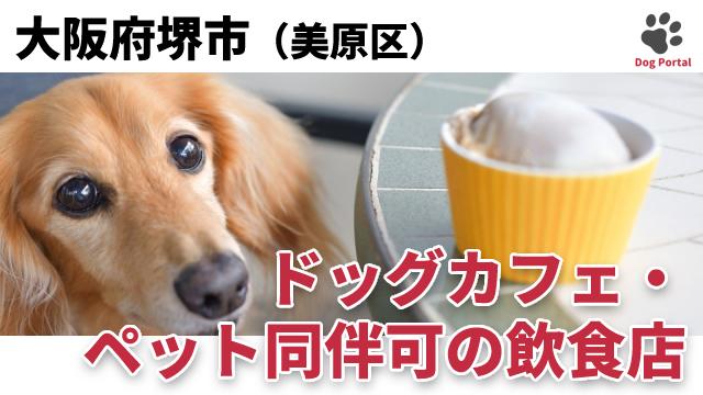 堺市美原区のドッグカフェ
