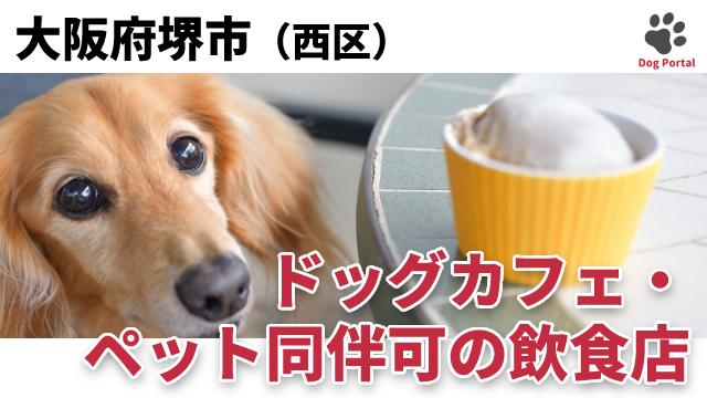 堺市西区のドッグカフェ