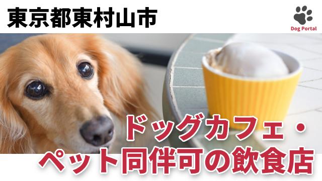 東京都東村山市のドッグカフェ
