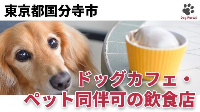 東京都国分寺市のドッグカフェ