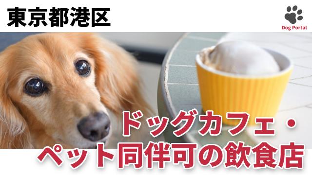 東京都港区のドッグカフェ