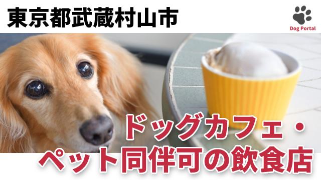 東京都武蔵村山市のドッグカフェ