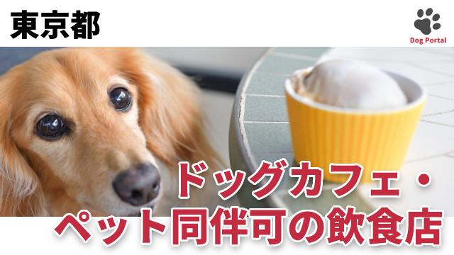 東京都のドッグカフェ