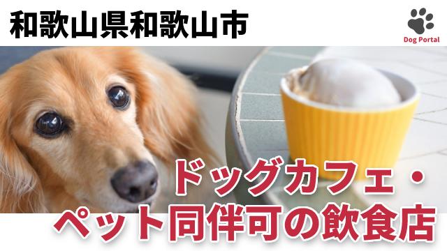 和歌山市のドッグカフェ