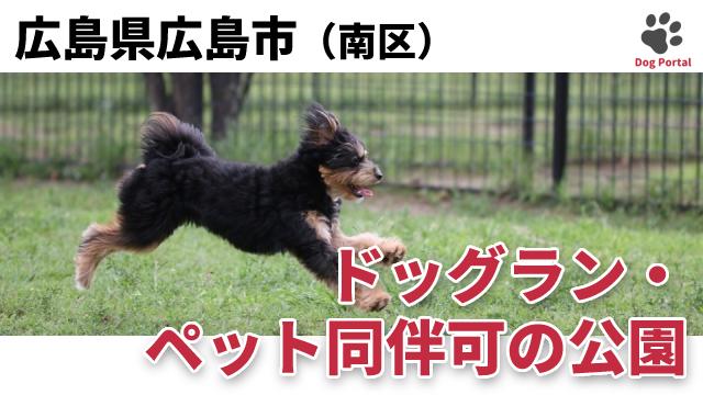 広島市南区のドッグラン・公園