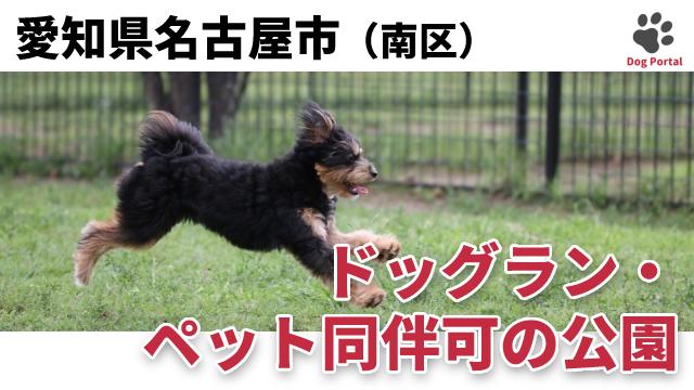 名古屋市南区のドッグラン・公園