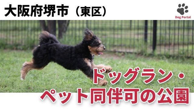 堺市東区のドッグラン・公園