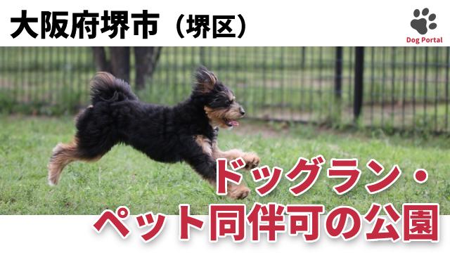 堺市堺区のドッグラン・公園