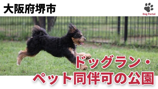 堺市のドッグラン・公園
