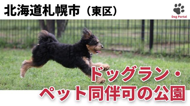 札幌市東区のドッグラン・公園