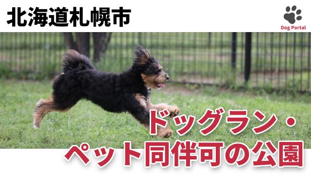 札幌市のドッグラン・公園