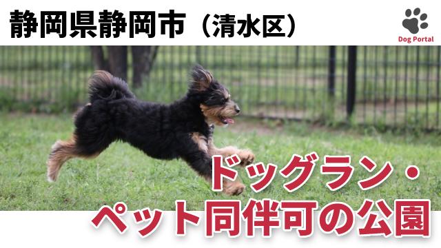 静岡市清水区のドッグラン・公園