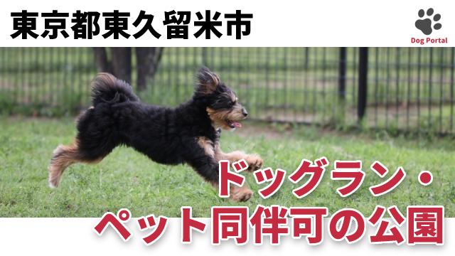 東京都東久留米市のドッグラン・公園