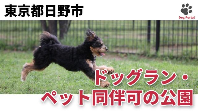 東京都日野市のドッグラン・公園