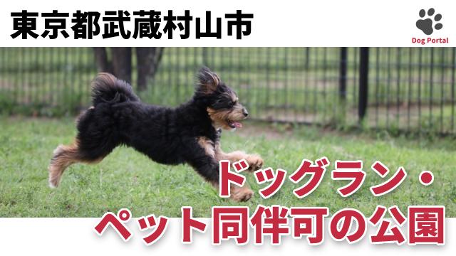 東京都武蔵村山市のドッグラン・公園