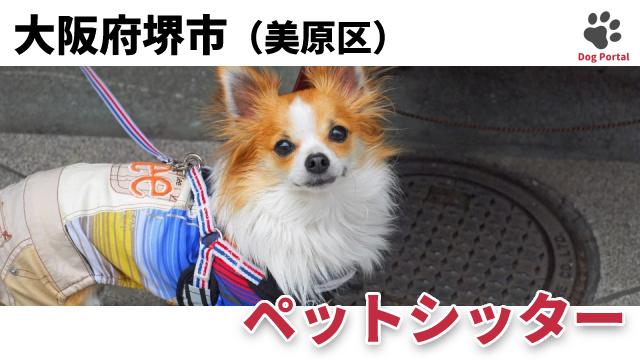 堺市美原区のペットシッター