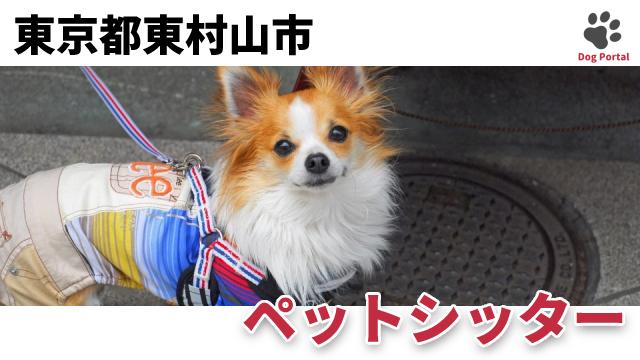 東京都東村山市のペットシッター