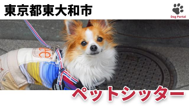 東京都東大和市のペットシッター