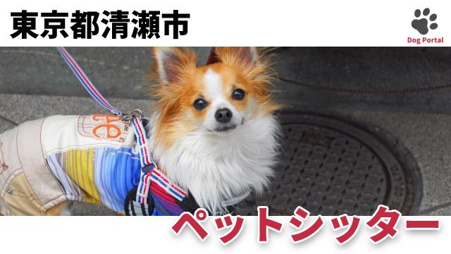 東京都清瀬市のペットシッター