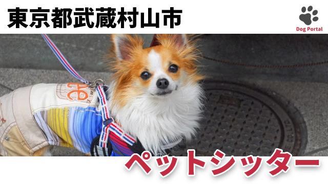 東京都武蔵村山市のペットシッター